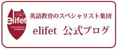 エリフェット公式ブログ