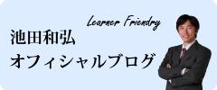 池田和弘オフィシャルブログ
